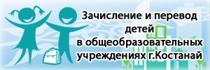 Зачисление и перевод детей онлайн